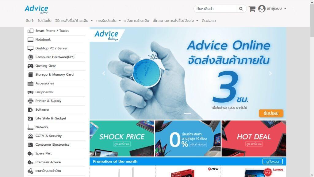 Advice Online Thailand